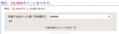 げん玉ポイント交換3