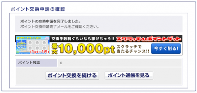 げん玉ポイント交換4