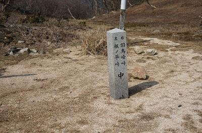 20160228釈迦が岳03