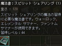 160404-4帰宅後3魔法書