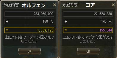 160414-2オルコア3