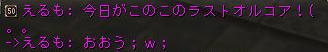 160421-1オルコア1