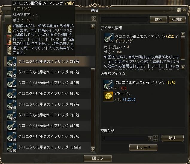 160427-1継承者のイアリング6