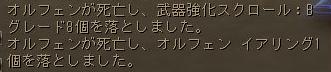 160426-3オルコア4ドロップ2