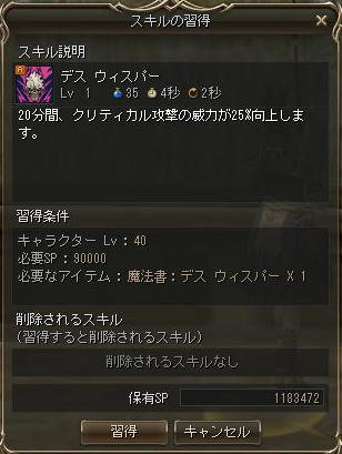 160501-2デス1