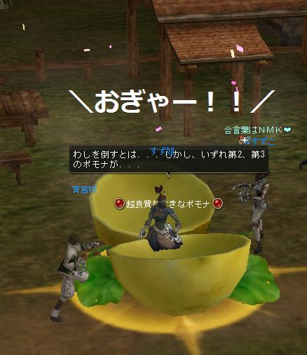 160505-3ソロ桃3おぎゃー