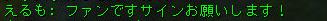 160508-2FV3サイン