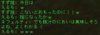 160511-2FV2かじられた