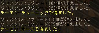 160528-1デーモン2