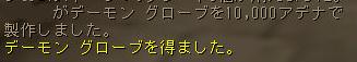 160528-1デーモン1