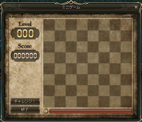 160603-1ミニゲーム1