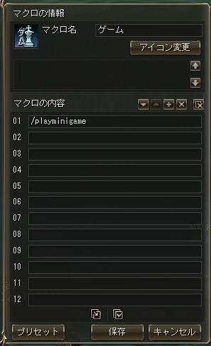 160603-1ミニゲーム2