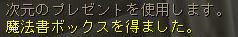 160604-1日課3魔法書BOX