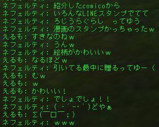 160604-2FV8LINEスタンプ
