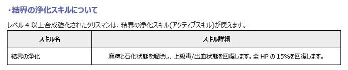 160608タリスマン7