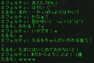 160607-2栄光4いじわる
