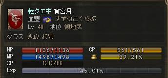 160611-2転クエ5転職前