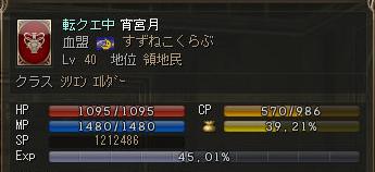 160611-2転クエ7転職後