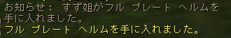 160612-2FV2ドロップ