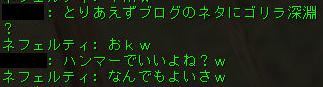 160617-2ゴリ深淵1