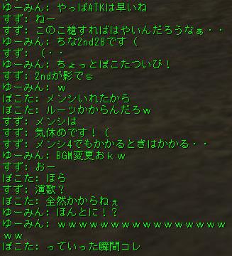 160617-3処刑PT4メンシー