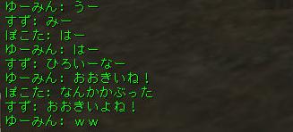 160617-3処刑PT6うーみー