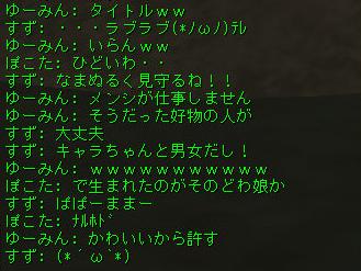 160617-3処刑PT9ゆるされた