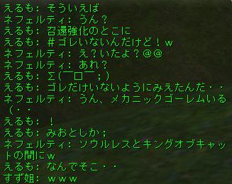 160619-1FV2ゴレいない