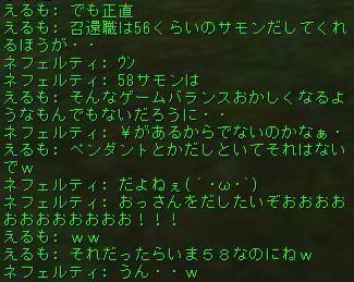 160619-1FV3サモン