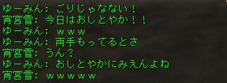 160620-1処刑PT2おしとやか