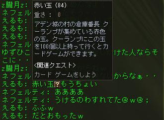 160620-2範囲PT7赤玉