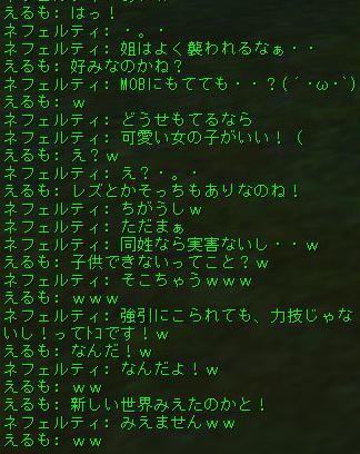 160621-2FVぺあ3新しい世界