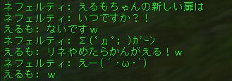 160621-2FVぺあ4えるもちゃんは