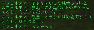 160621-2FVぺあ8課金