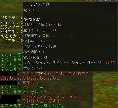 160621-2FVぺあ9+16ランシア