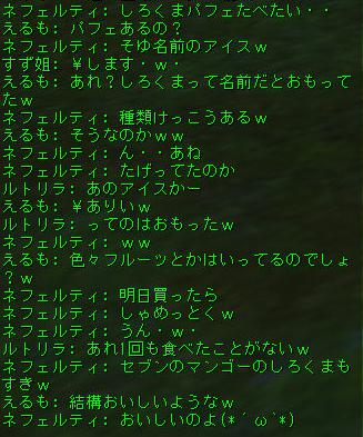 160622-1FV10しろくまぱふぇ