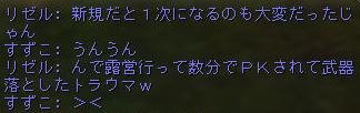 160622-2FVソロ2トラウマ