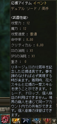 160624-2FV6でゅあるそーど