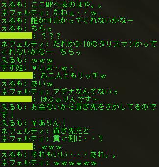 160625-2PTチャ1貢側