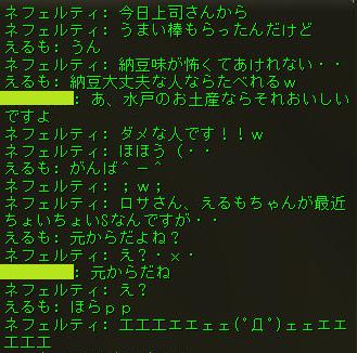 160625-2PTチャ2え?