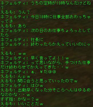 160626-1PTチャお仕事