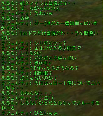 160627-3FV4ひどい