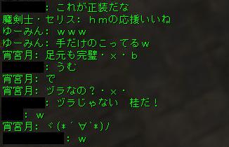 160703-1オル討伐4ヅラ