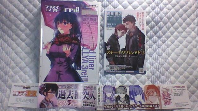 Fate/kaleid liner プリズマ☆イリヤ ドライ!! 7巻