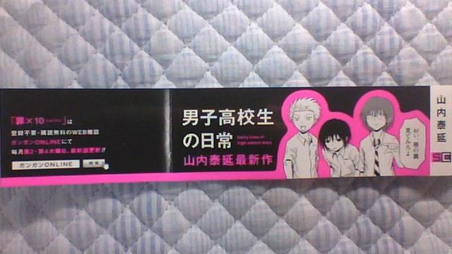 罪×10 1巻 帯A