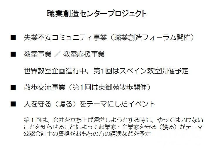 HP用職創紹介4