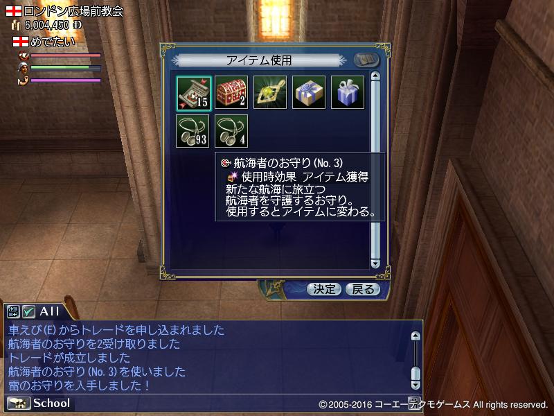 航海者のお守り3.jpg