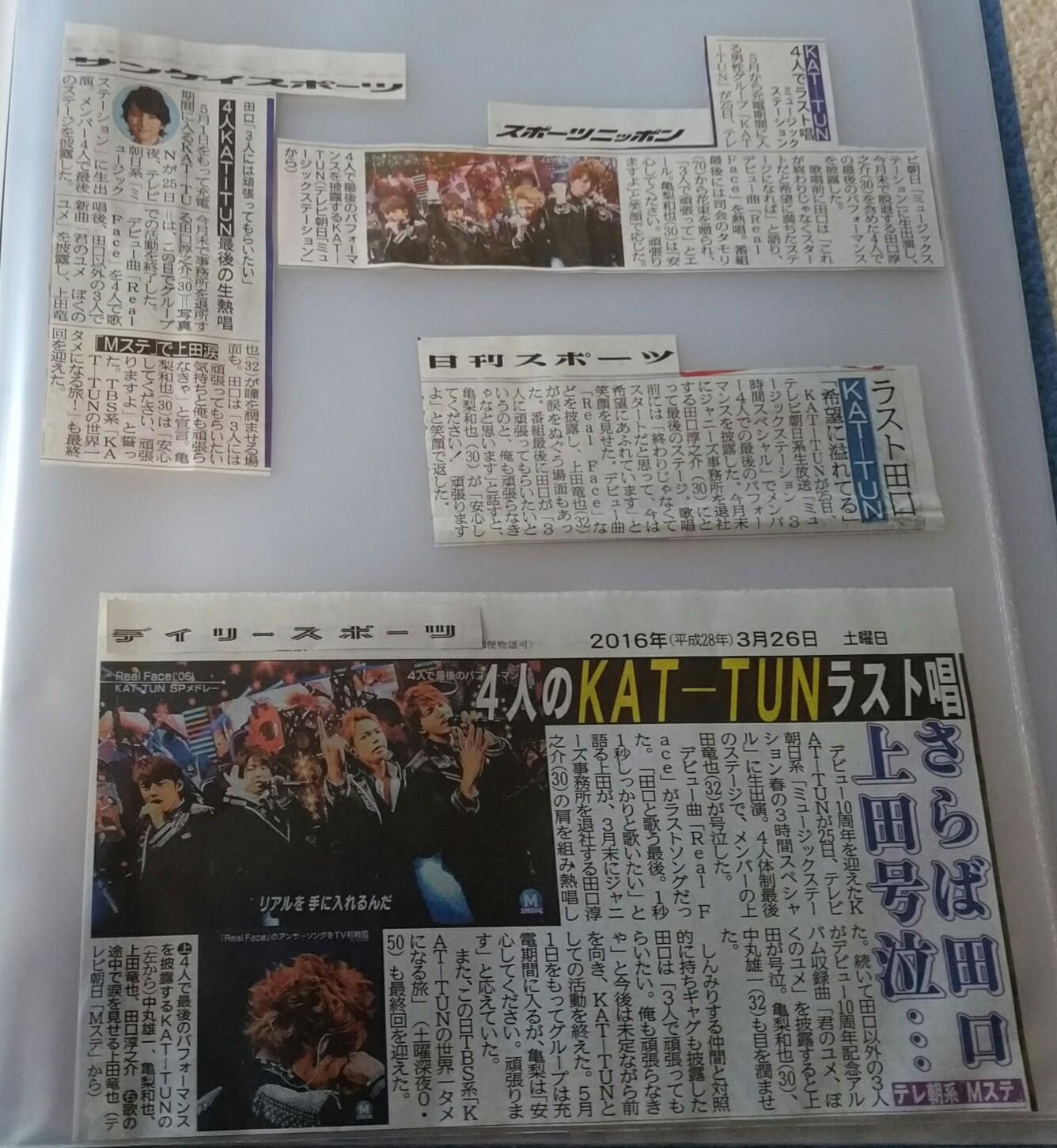 新聞ファイル新