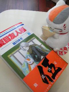 夏目コミックス20巻