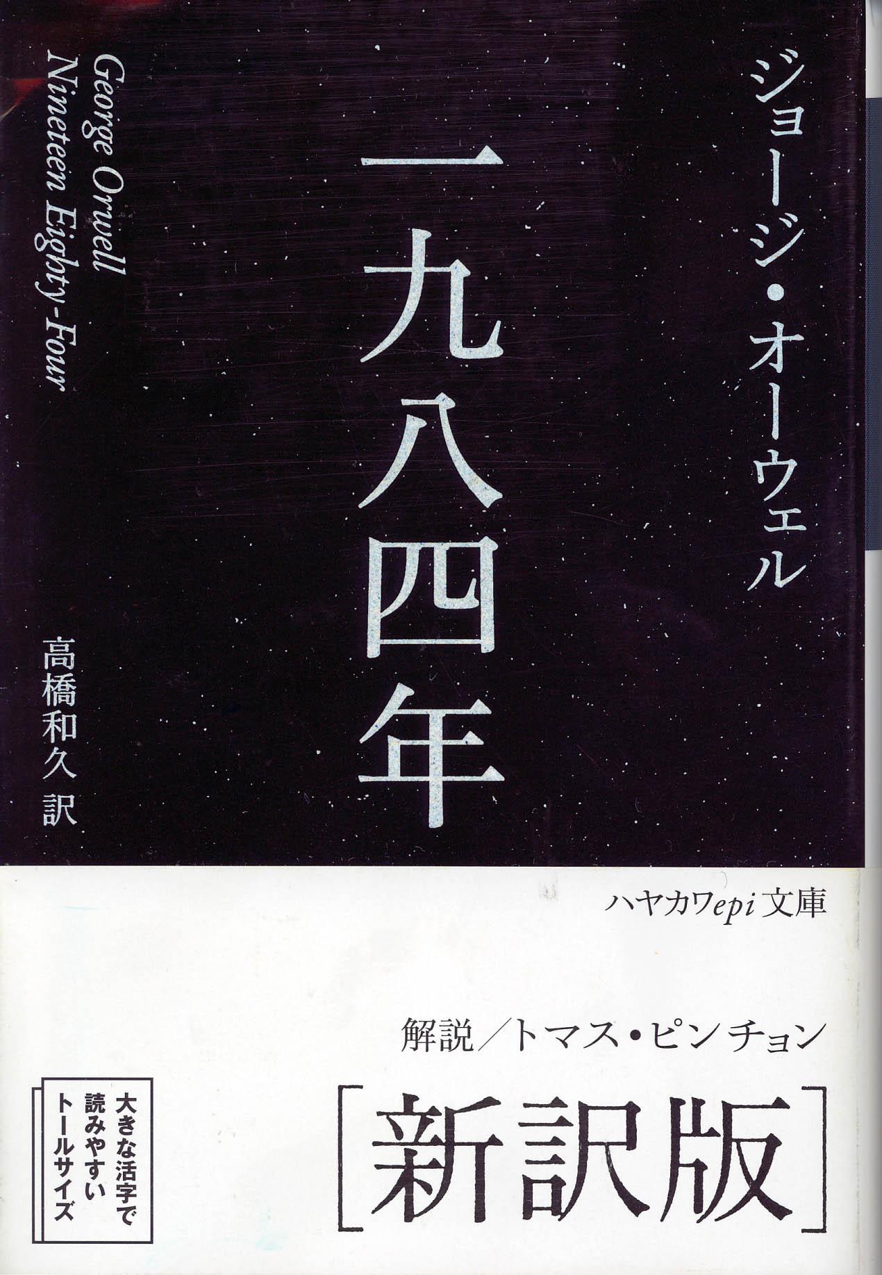小説『1984年』